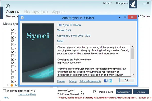 Synei-PC-Cleaner3.jpg