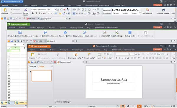 WPS-Office2.jpg